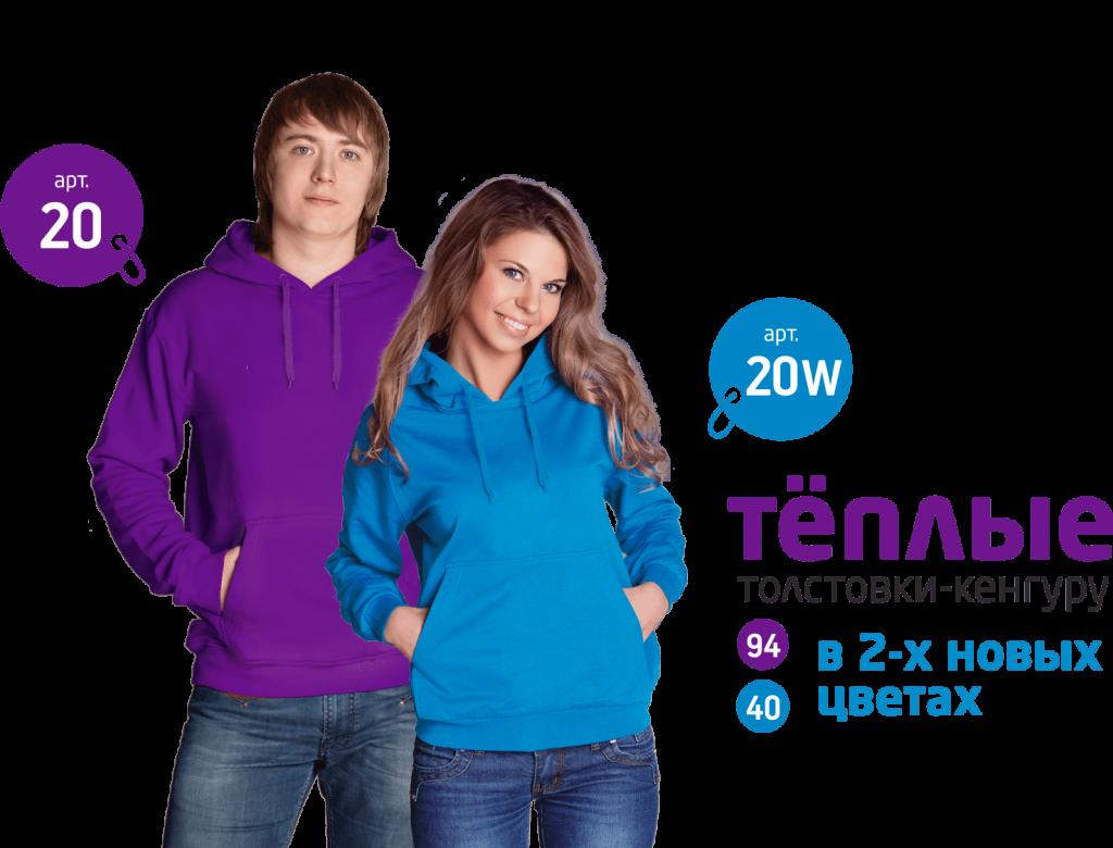 Новые цвета в толстовка артикул 20 фиолетовый и лазурный