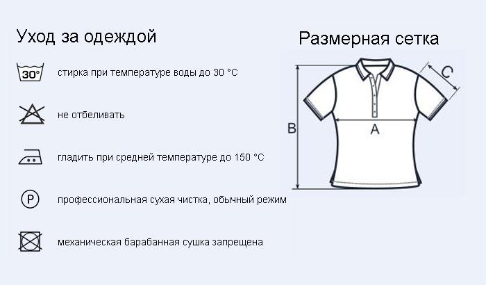женская рубашка поло с кантами