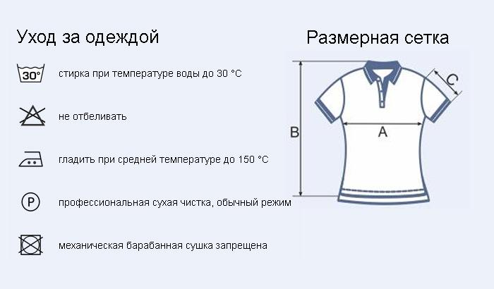 женская рубашка поло с контрастными вставками