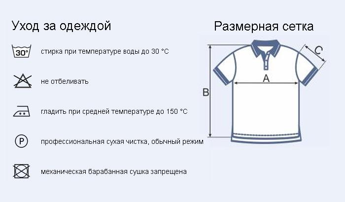 мужская рубашка поло с контрастными вставками