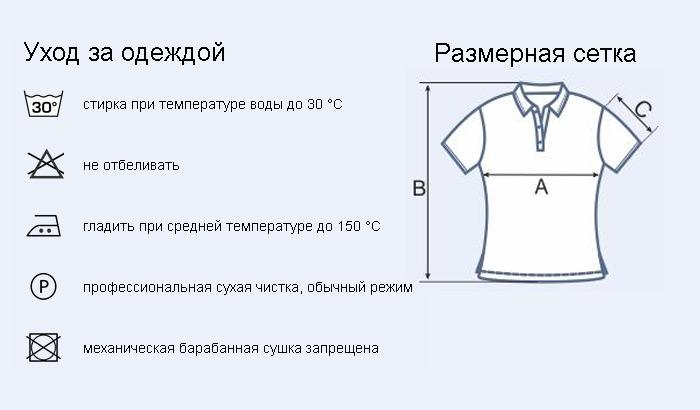 синтетическая женская рубашка поло