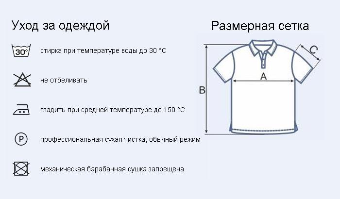 мужская синтетическая рубашка поло