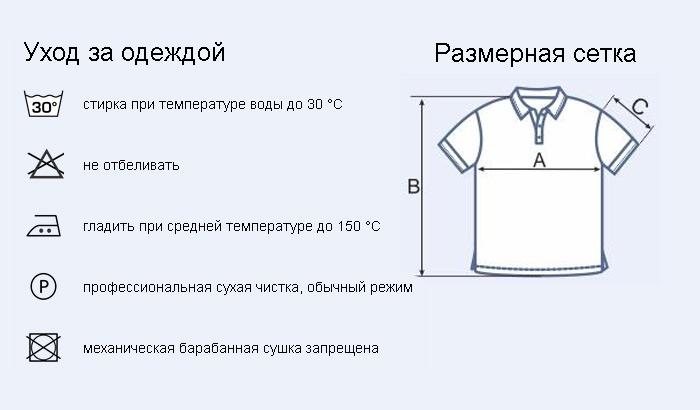 хлопковая мужская рубашка поло