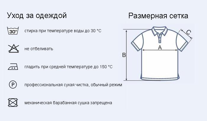 мужская рубашка поло расцветка триколор - размерная сетка