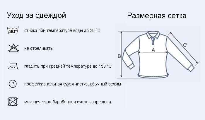 женская рубашка поло с длинным рукавом