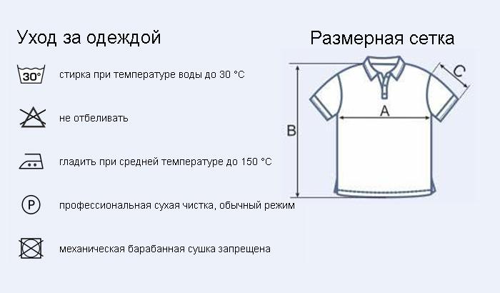 детская - подростковая рубашка поло