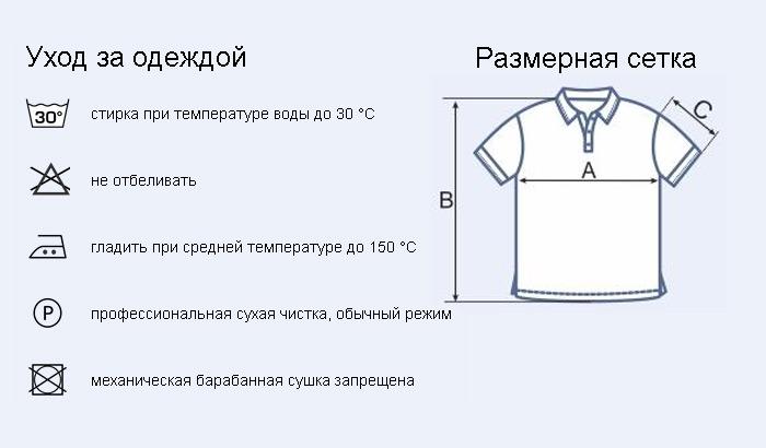 мужская рубашка поло с кантами