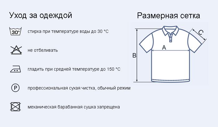 классическая однотонная мужская рубашка поло