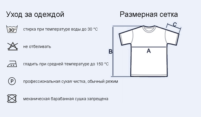 детская футболка размерная сетка