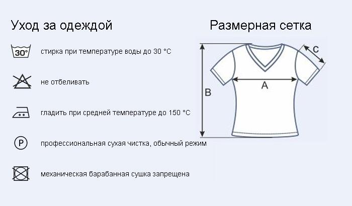 женская футболка с V-вырезом