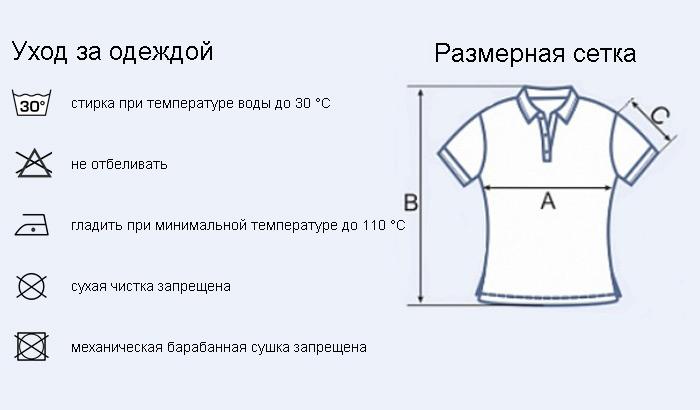 женская рубашка поло с триколором