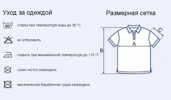 мужская рубашка поло с триколором