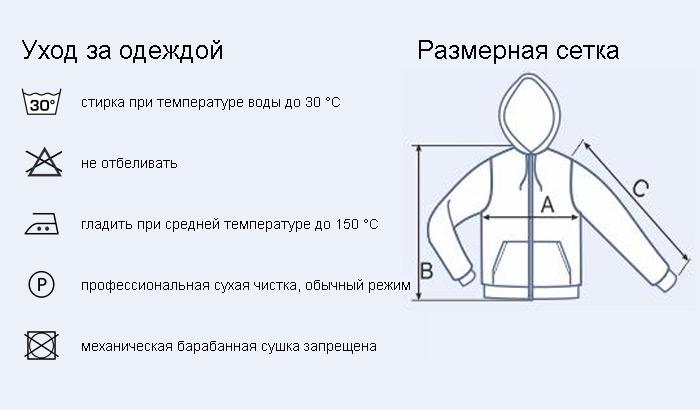 размерная сетка мужская толстовка на молнии с капюшоном