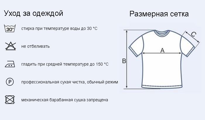 мужская футболка стрейч с круглым воротом размерная сетка