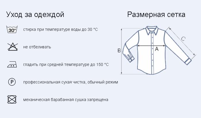 мужская классическая сорочка