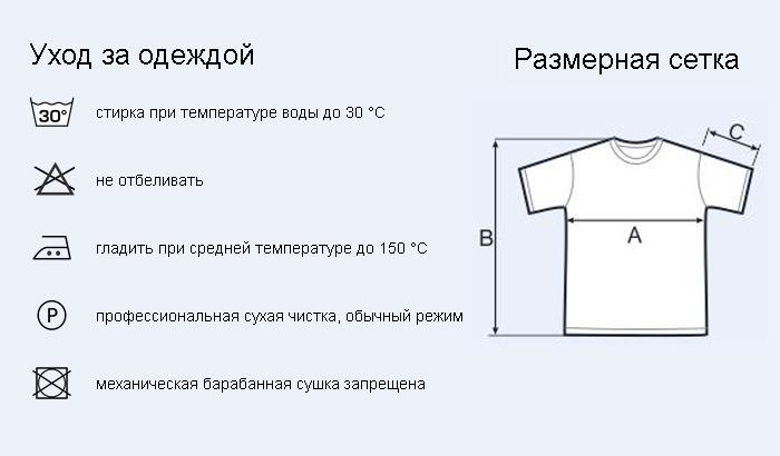 футболка без боковых швов размерная сетка