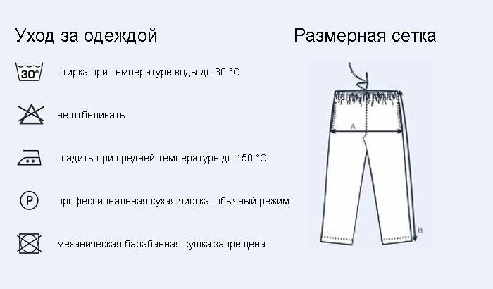мужские спортивные брюки без начеса