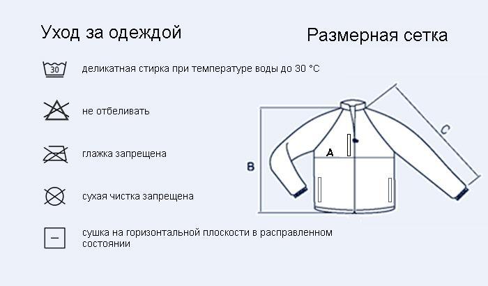 мужская куртка воротник стойка софтшелл