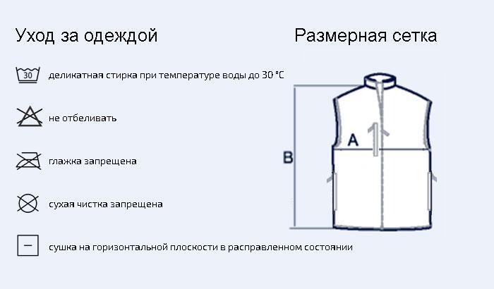Размерная сетка жилета