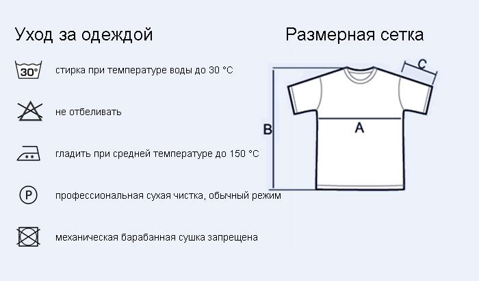Размерная сетка 01 футболки
