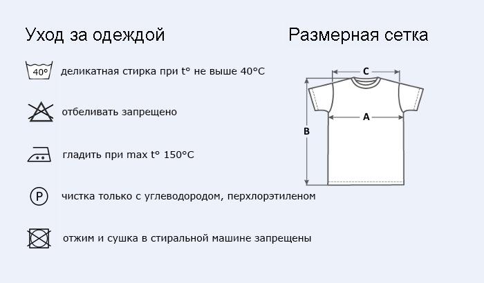 Размерная сетка Leela футболки мужские