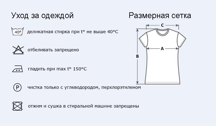 Размерная сетка Leela футболки женские