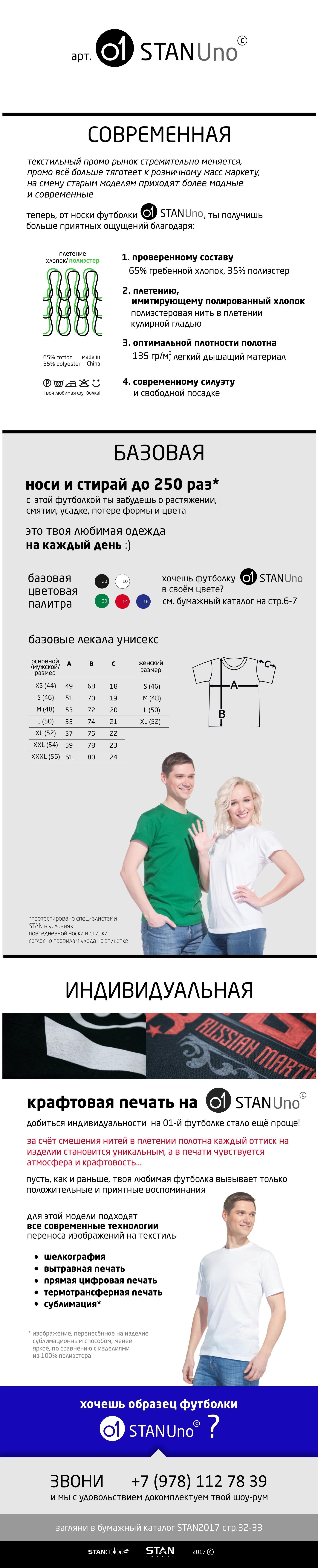 Презентация футболки StanUNO