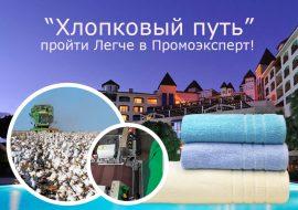 Гостиничный текстиль (полотенце, плед, покрывало, простыня)