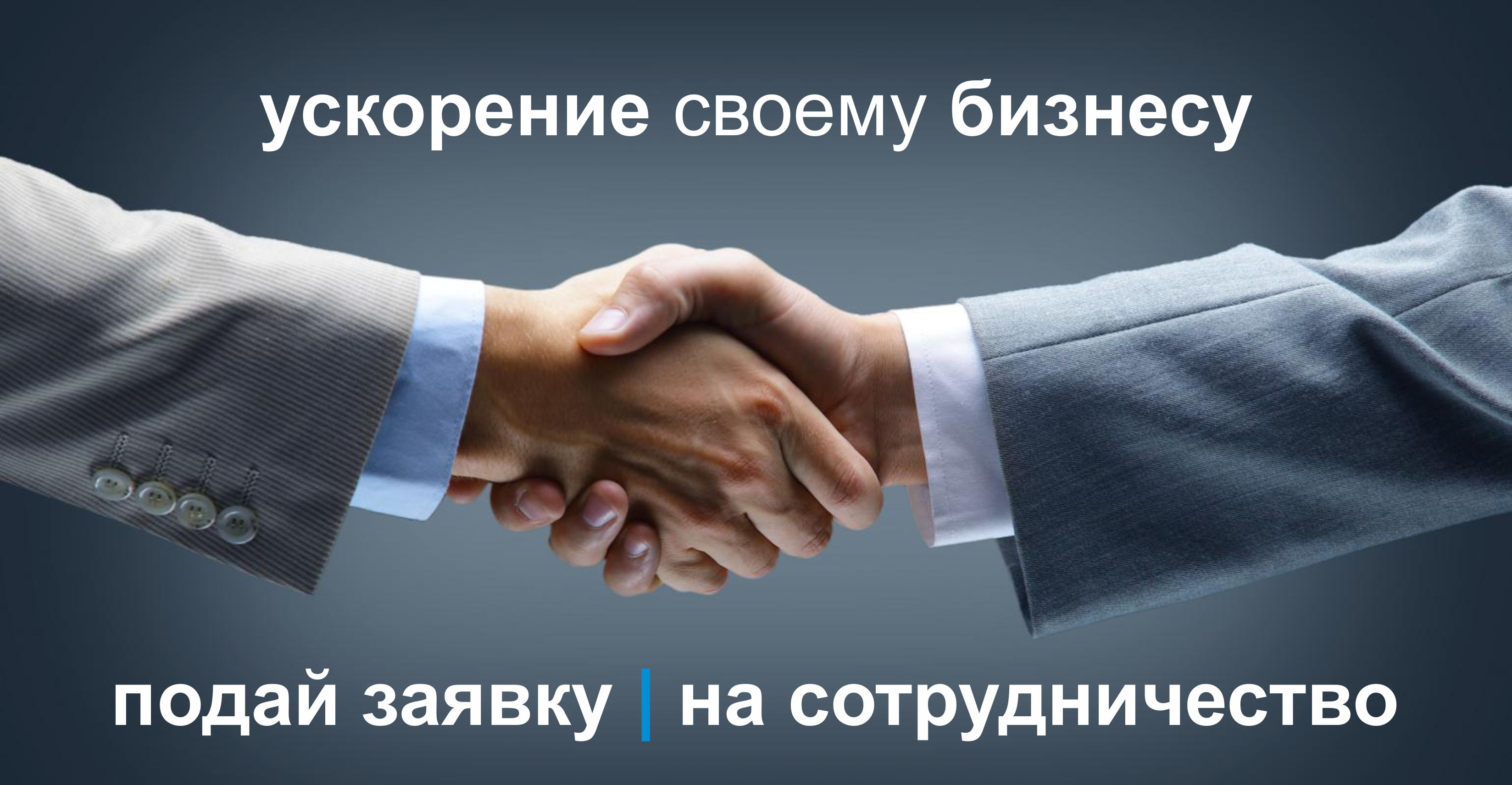 Побуждение к сотрудничеству