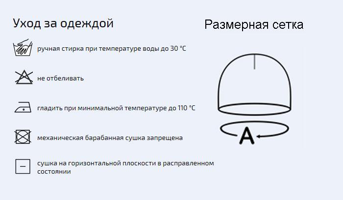размерная сетка шапки без отворота