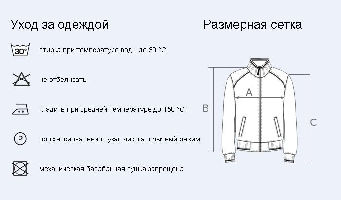 Сетка размеров олимпики 65RUS