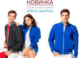 Толстовка олимпийка 65RUS - презентация